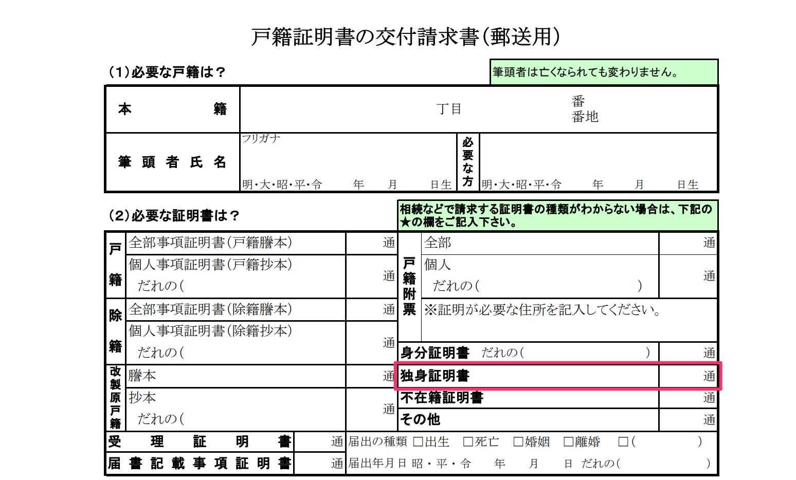 独身証明書の申請書の例(東京都北区)
