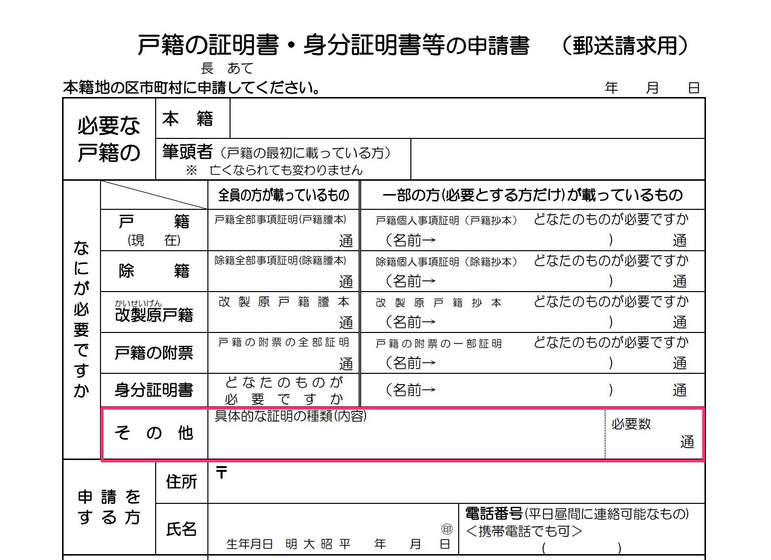 独身証明書の申請書の例(東京都世田谷区)