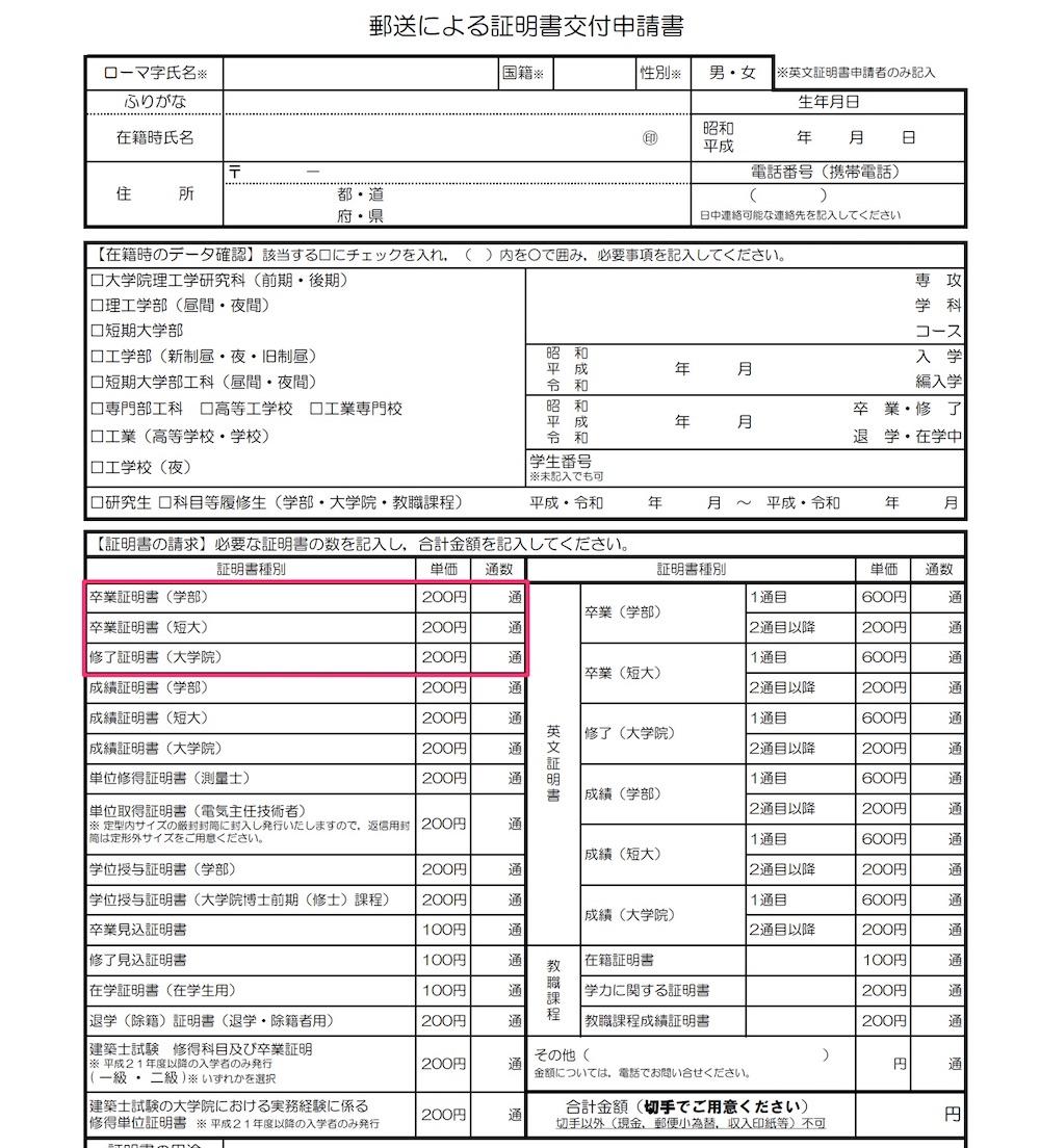 証明書交付申請書(日本大学理工学部)