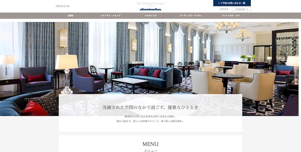 東京ステーションホテル「ロビーラウンジ」