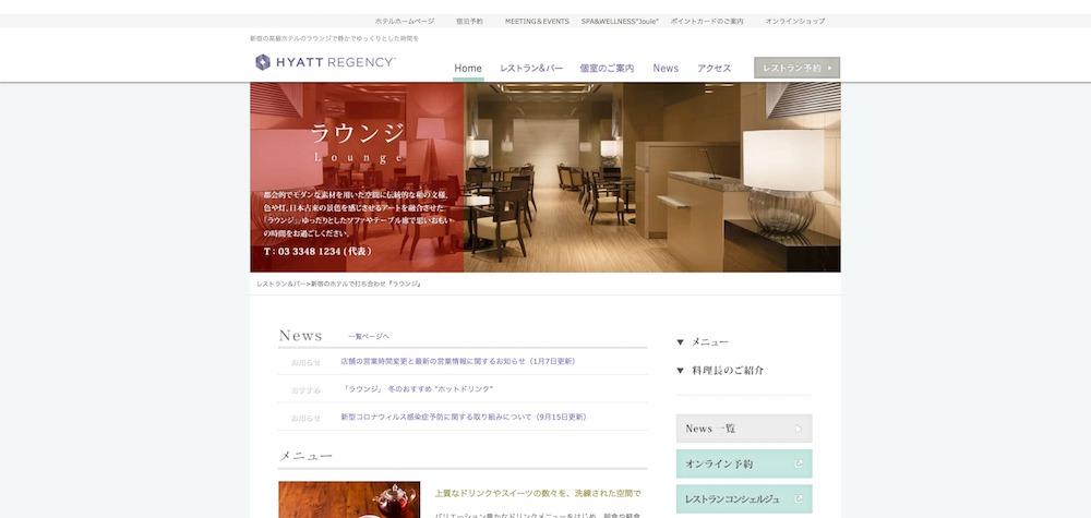 ハイアットリージェンシー東京1階「ラウンジ」