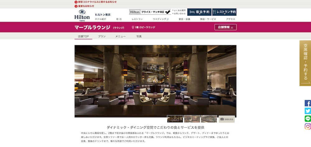 ヒルトン東京1階ロビーラウンジ「マーブルラウンジ」