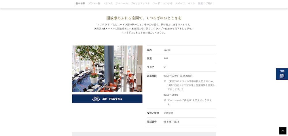 渋谷エクセルホテル東急5階ラウンジ「エスタシオンカフェ」