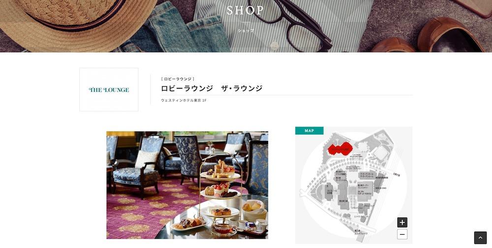 ウエスティンホテル東京1階ロビーラウンジ「ザ・ラウンジ」