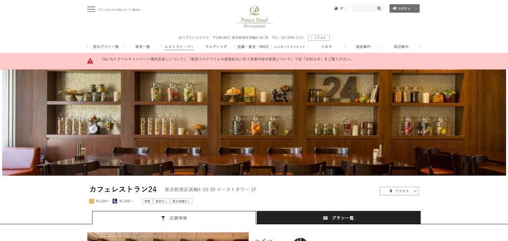 品川プリンスホテルイーストタワー1階「カフェレストラン24」