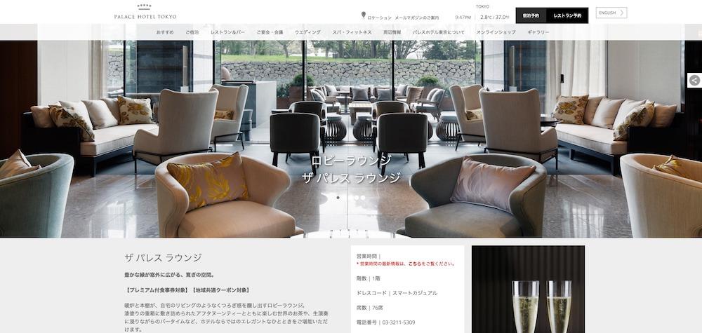パレスホテル東京1階ロビーラウンジ「ザ・パレスラウンジ」