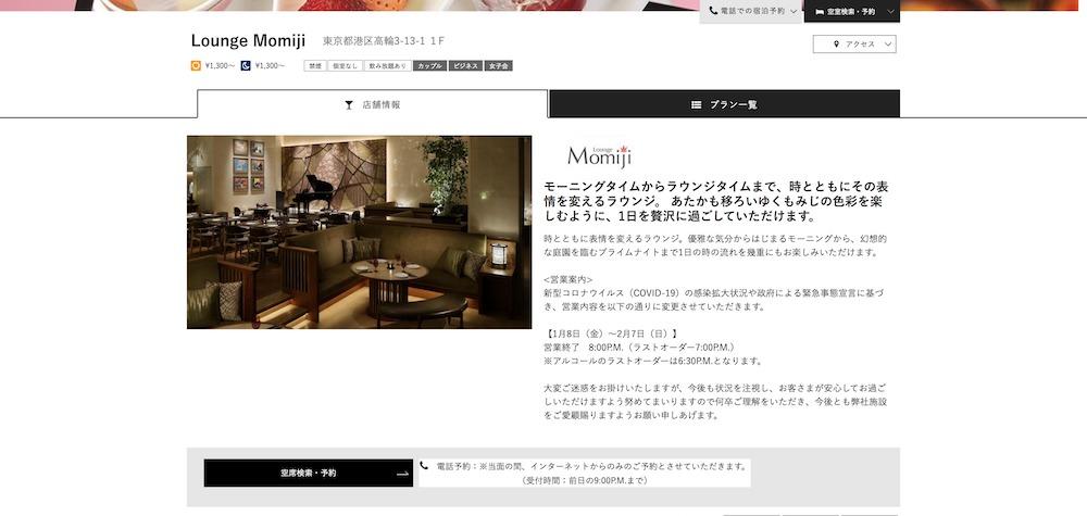 グランドプリンスホテル新高輪1階「Lounge Momiji」