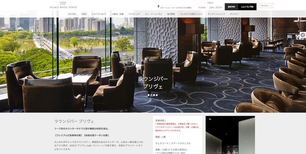 パレスホテル東京6階「ラウンジバー プリヴェ」
