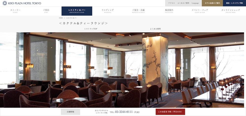京王プラザホテル本館3階「カクテル&ティーラウンジ」