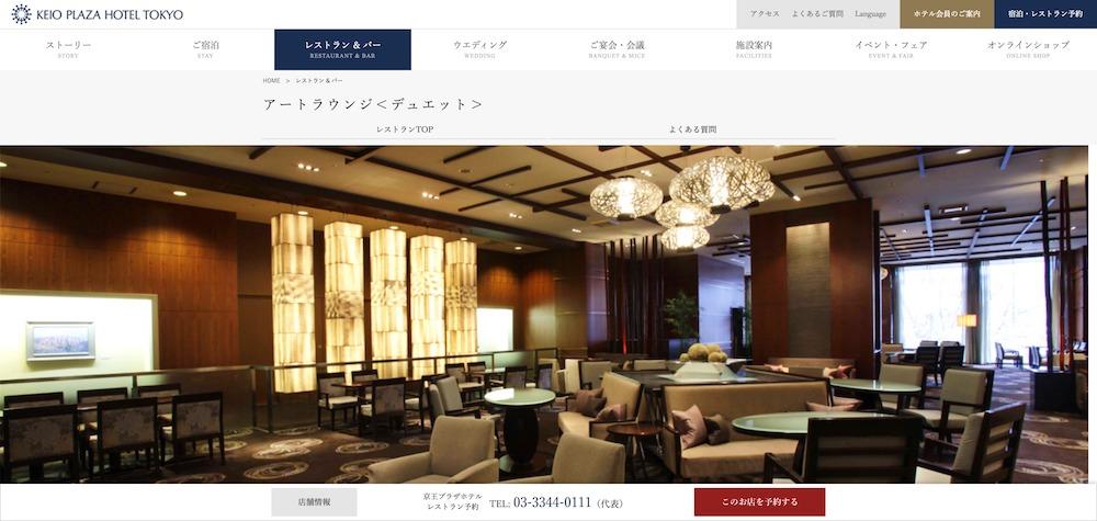 京王プラザホテル本館3階「アートラウンジ<デュエット>」