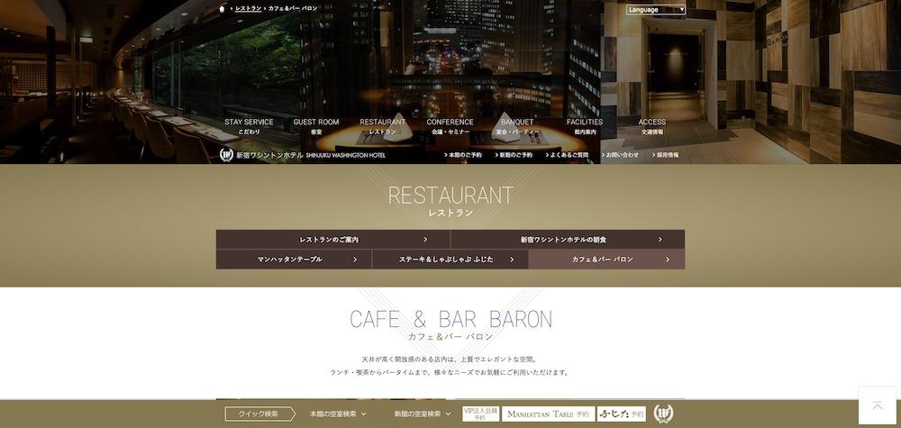 新宿ワシントンホテル本館3階「カフェ&バー バロン」