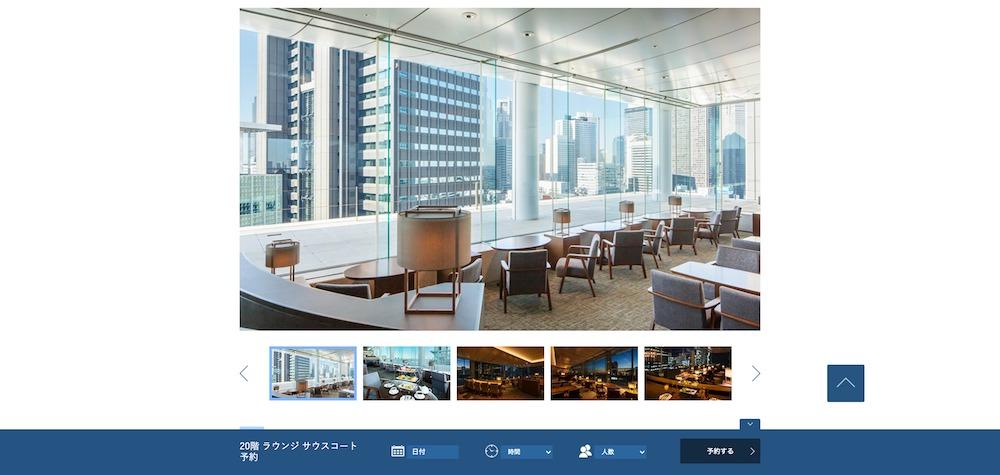小田急ホテルセンチュリーサザンタワー20階ラウンジ「サウスコート」